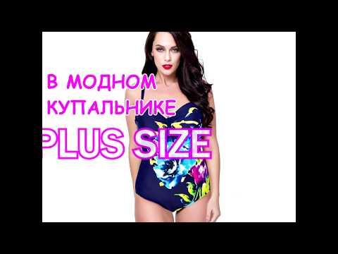 Купальники больших размеров Украина | Bikinihouse.com.ua