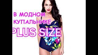 видео купальники украина