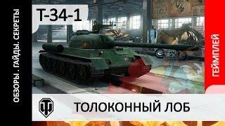 Type T-34-1 как играть на танке. Обзор Т-34-1 китайский СТ VII