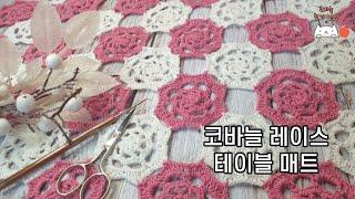 [ENG한글CC][함께해연*crochet]코바늘 테이블…