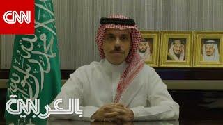 وزير خارجية السعودية يتحدث لـCNN حول التطبيع مع إسرائيل وعن عدم فرض عقوبات على ولي العهد