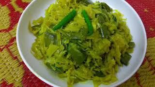 শিম  বাঁধাকপি ভাজি রেসিপি/shim dia badhakopi vaji/cabbage fry recipe