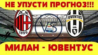 Милан Ювентус ПРОГНОЗ на Чемпионат Италии Серия А 06 01 2021
