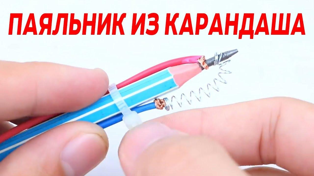Как сделать паяльник из карандаша - своими руками