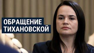 Обращение Светланы Тихановской к белорусам   НОВОСТИ   Прямой эфир