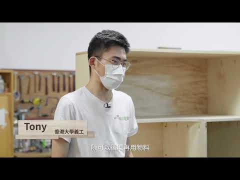 學建關愛「升級再造」家具活動 2020/21