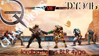 Quake Champions - Дуэль: lordbaster vs. BLR 4ygo (Blood covenant)
