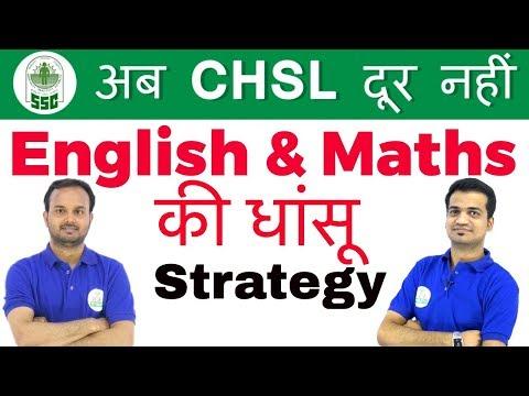 SSC CHSL 2018 Maths & English की धांसू Strategy