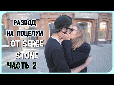 развод на поцелуй