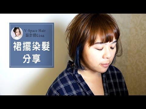 竹北V-Space Hair || 2017 隱藏+裙擺染設計,低調美感盡顯魅力!