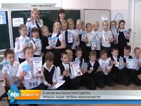 """Полицейские Биробиджана провели в школе №14 акцию """"Пятерка безопасности"""""""