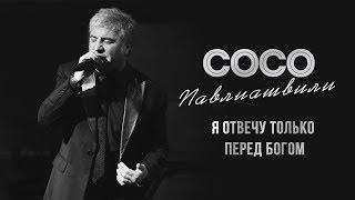 Сосо Павлиашвили - Я отвечу только перед Богом | Студийная версия