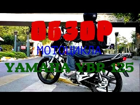 Обзор мотоцикла YAMAHA YBR 125 и тест драйв