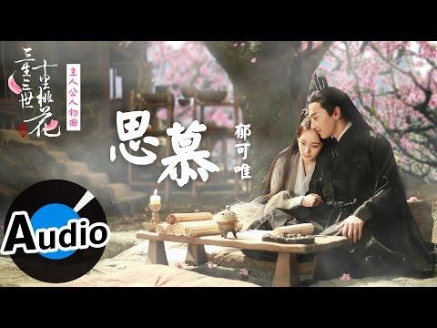 郁可唯 Yisa Yu - 思慕 (官方歌詞版) - 中視《三生三世十里桃花》主人公人物曲