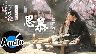郁可唯 Yisa Yu - 思慕 (官方歌詞版) - 中視《三生三世十里桃花》主人公人物曲 thumbnail