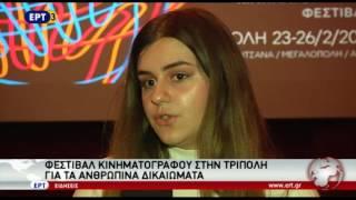 Φεστιβάλ Κινηματογράφου στην Τρίπολη για τα ανθρώπινα δικαιώματα