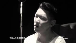【HD】家蔚-有情客串MV [Official Music Video]官方完整版