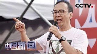 [中国新闻] 国民党台北造势 营造团结反蔡氛围   CCTV中文国际