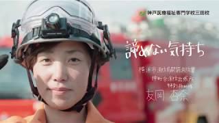 【救急救命士】活躍する卒業生① 神戸医療福祉専門学校三田校