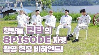 TEEN TOP ON AIR - 청량돌 틴탑의 8PISODE 자켓 촬영 현장 비하인드!