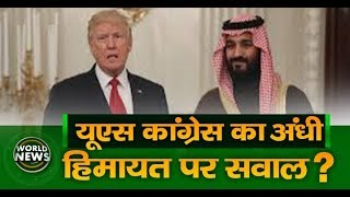 यूएस कांग्रेस का अंधी   हिमायत पर सवाल ? | World News Bulletin | 13 -Dec - 2018