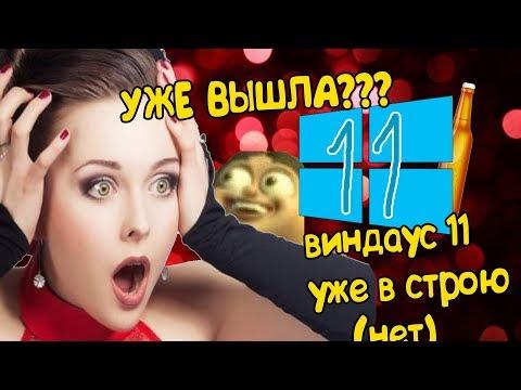 Windows 11! Уже вышла... -/- Сизус