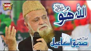 Siddiq Ismail - Allah Hoo - New Kalaam 2018 - Heera Gold