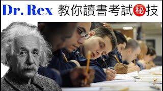 Publication Date: 2019-12-23 | Video Title: (中文字幕)[醫生讀書秘技]想考取好成績?Dr.Rex教你讀