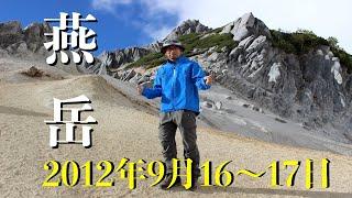 北アルプスの女王 燕岳 2012年9月16日~17日