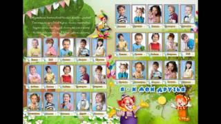 Виньетка|  Детский сад |FotoFusion и Фотошоп|шаблон Послойный