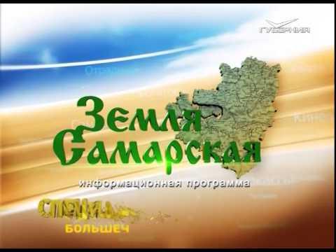 Земля Самарская. Большечерниговский район