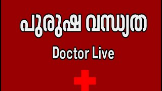 Male Sterility | Doctor Live 27/10/15