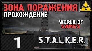 S.T.A.L.K.E.R. Зона Поражения - #1 [МИНИГАН - МОЩЬ]