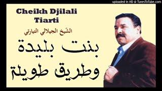jdid Cheikh Djilali Tiarti 2019 - بنت البليدة وطريق طويلة ✪جديد شيخ اÙ