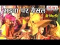 Poonam Songs | Maithili Songs| मडवा  पर बैसल | Maithili Mudan Upnayan Geet |