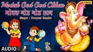Modak God God Chhan    Morya Shri Gajanana    D...