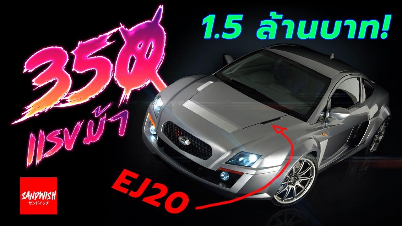 รถสร้างเครื่อง Subaru 350 แรงม้า 1.5 ล้านบาท ! - Prodrive P2