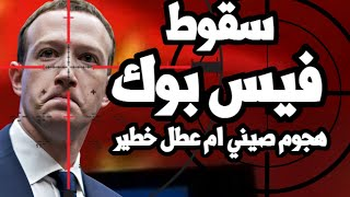 """البنتاجون """" لا نستبعد هجوم لضرب موقع فيس بوك """" هل الصين هاجمت ام ان خلل تقني خطير اسقط زوكربيرج ؟"""