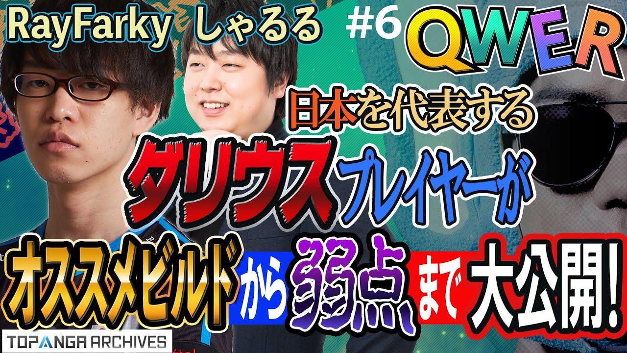Download LoL情報バラエティ QWER #6
