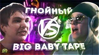 ГНОЙНЫЙ VS BIG BABY TAPE | SCHOKK VS СМОКИ МО | CZAR ВЕРНУЛСЯ! | БАСТА #RapNews 384