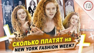 Вся жесть New York Fashion Week! СКОЛЬКО ПЛАТЯТ ДИЗАЙНЕРЫ В НЬЮ-ЙОРКЕ / Жизнь модели в Нью-Йорке