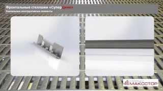 Оцинкованные стеллажи для складских помещений(Складские стеллажи