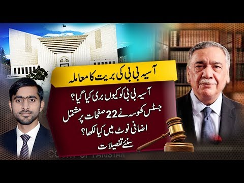 Asia Bibi case: Justice Asif Saeed Khosa's additional note | Details By Siddique Jaan 31 Oct 2018
