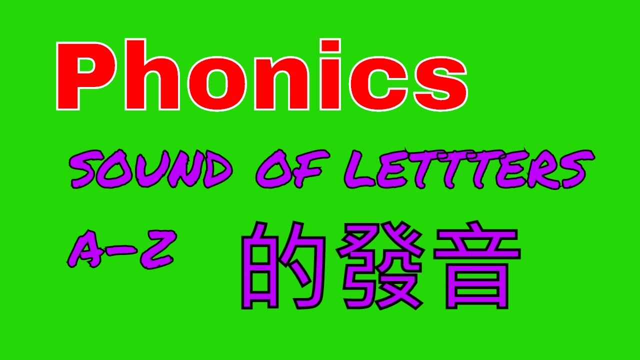 [Phonics] The sound of the letters a-z 的發音示範 - YouTube