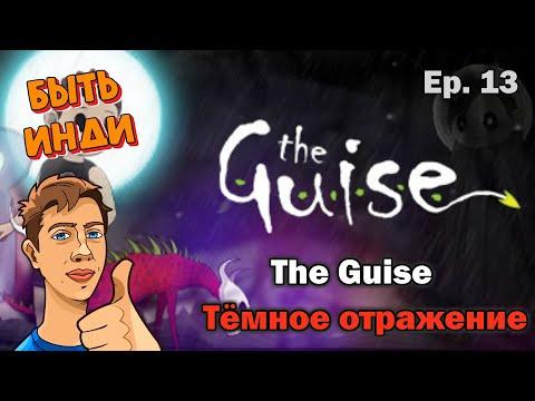 Быть Инди - The Guise | Dark Reflection
