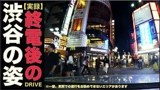 【週末】深夜の「渋谷/SHIBUYA」の姿 ※一部車両での通行をお勧めできないエリアがあります。