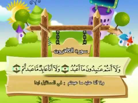 Maroc Algérie Apprendre Coran pour petit Sourate 109 Al kafiroon - Les infidèles