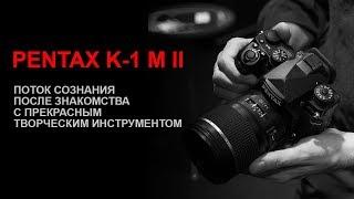 видео Pentax K-1 Примеры изображений
