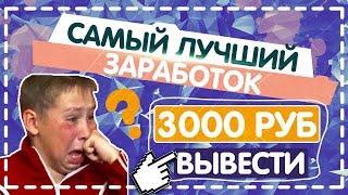 ЗАРАБОТОК в интернете 100 - 300 рублей в день БЕЗ ВЛОЖЕНИЙ на SEOSPRINT