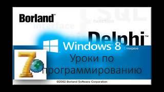 Delphi Урок 2. Компоненты вкладки стандарт